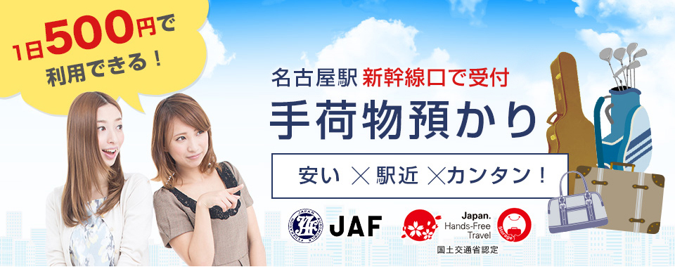 名古屋駅新幹線口から徒歩1分 ABC名古屋手荷物預かり