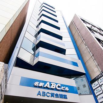 名駅ABCビル