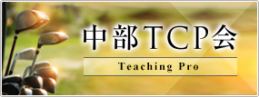 中部TCP会
