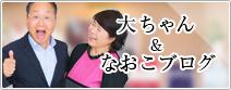 大ちゃん&なおこブログ
