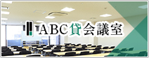 ABC貸会議室