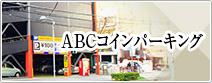 ABCコインパーキング