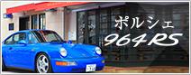 ポルシェ 946 RS
