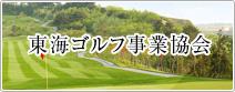 東海ゴルフ事業協会