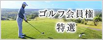 ゴルフ会員権特選