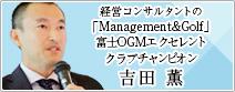 経営コンサルタントの「Management&Golf」富士OGMエクセレント クラブチャンピオン 吉田薫