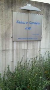 サクラガーデンB館④