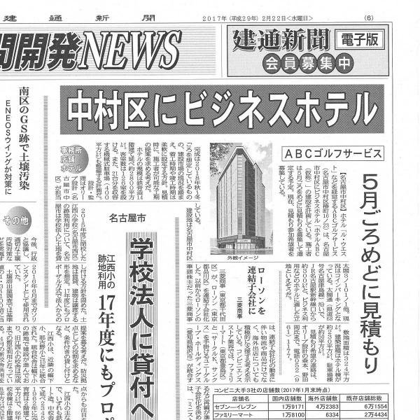 建通新聞2017.02.22